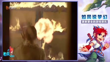 """梦幻真人剧,飞燕女一招""""三星灭魔""""破解三昧真火,救下龙太子?"""