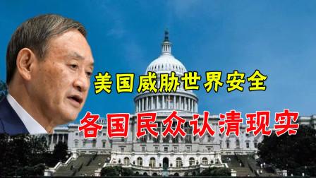 日本人最怕的也是白宫!数十国民意揭晓:美国才是世界最大威胁