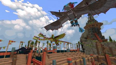 【游民星空】《我的世界》联动《驯龙高手》DLC预告