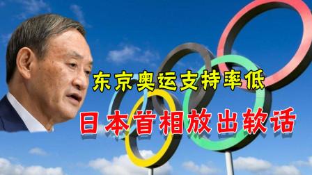 顶不住近七成国民呼声,日本首相终于服软,办奥运已非最重要之事