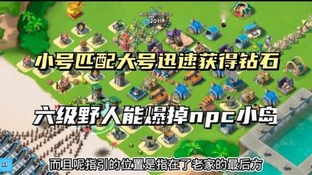 海岛奇兵:开局步兵直接送是为何?六级野人能爆掉npc小岛吗?
