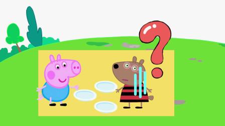 动画剧场:乔治请丹尼野餐,可是乔治怎么拿来空盘子让丹尼吃?