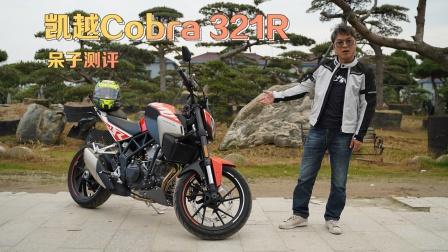 三国混血:凯越Cobra 321R骑士网呆子测评