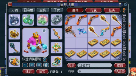 梦幻西游:狗托老王鉴定武器,不磨和专用狂出,还有蓝字特技!
