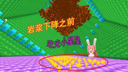 迷你世界:岩浆下降,燕子跑的心惊肉跳,吃掉了所有的小星星