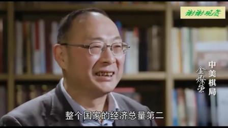 金灿荣:中国人觉得没什么变化,可老美把我们当成了主要对手!