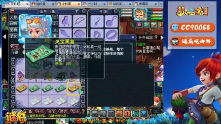 梦幻西游:老王帮老板更新装备,不但有超级简易还有意外的收获!