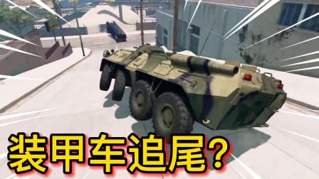 车祸模拟器334 什么车这么有胆 被装甲车追尾还能有好?