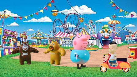 儿童剧:光头强要骑摩托车去游乐场玩,猪爸爸为啥不同意?