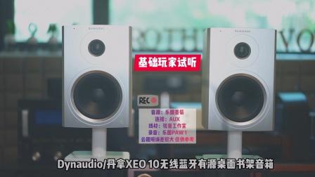 丹拿最强桌面音箱(XEO10无线蓝牙有源音箱)试听