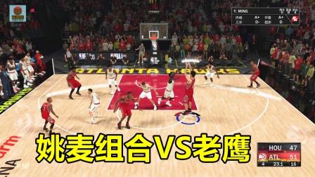 NBA2K21 姚麦火箭连这支球队都输,季后赛无望了?