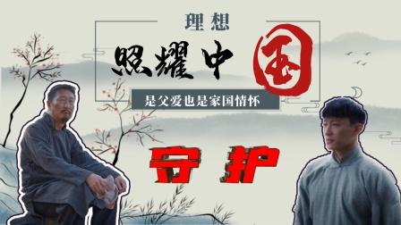 用《父亲》打开《理想照耀中国》,老戏骨演技炸裂!