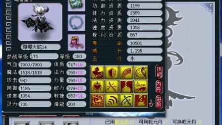 梦幻西游:老王拥有四个特殊技能的蛇卵,真是贫穷限制了想象啊