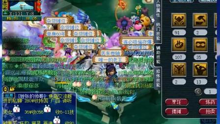 梦幻西游:老王拼手速的时候到了,游戏高端道具随便抢
