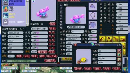 梦幻西游:梦幻第一蟹将横空出世,这老板真是壕无人性啊