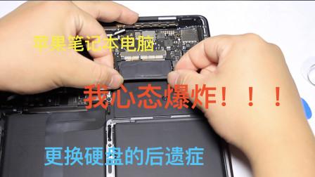 苹果笔记本更换硬盘过后的影响