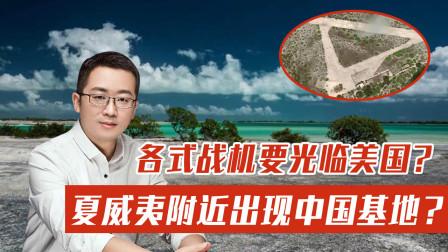 """夏威夷""""附近""""出现中国基地,能起降各式战机?外媒报道吓坏西方"""