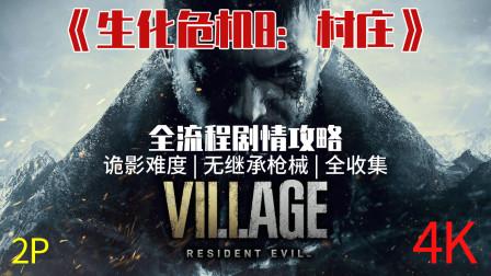 【诡影难度】《生化危机8:村庄》无继承全收集剧情攻略02-误入吸血鬼城堡