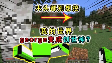 MC:george当上了创世神?Dream的趣味挑战,变身海王排开海水