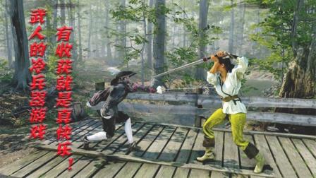 武人要玩这款冷兵器游戏:真实,快乐,还学技术!