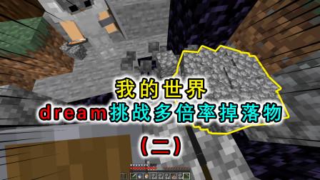 我的世界:dream的掉落物翻倍挑战,用铁镐挖黑曜石?还挖两个?