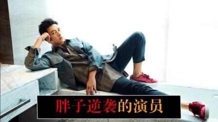 胖子逆袭的演员:郭麒麟因太胖15岁辍学,向佐为爱暴瘦100斤