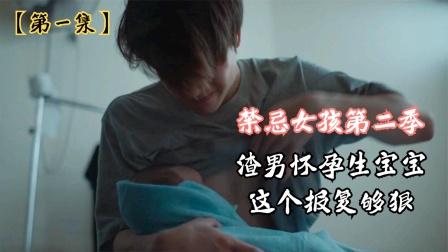 泰国版富江,让渣男怀孕生宝宝,禁忌女孩