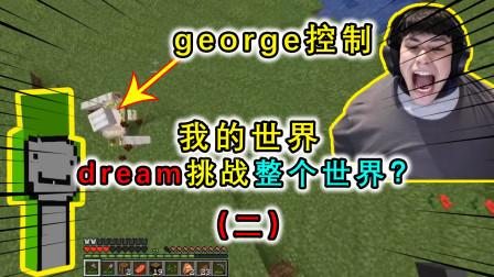 我的世界:dreamVSgeorge(二),人类控制的铁傀儡怎么打?