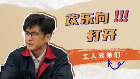 《理想照耀中国》欢乐打开工人力量,积极又向上!