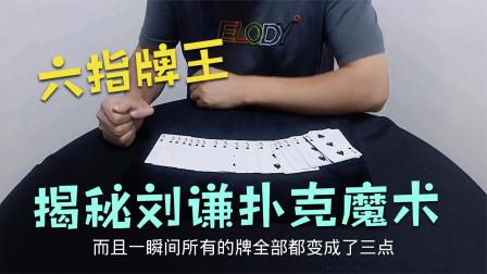 六指牌王:刘谦最爱变的魔术,今天给你详细揭秘!