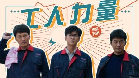 《理想照耀中国》工人兄弟力量:遇到困难就是干!