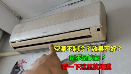 空调不制冷效果不好,怎么知道是不是缺氟?教你一个最简单的方法