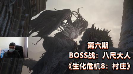 【毒蛇实况】《生化危机8:村庄》全中文剧情流程06 决战八尺大人