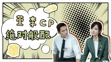 《风暴舞》萱李CP:相爱的人在一起才是甜蜜!