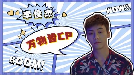 《风暴舞》百搭体质李俊杰:奇怪的cp又增加了!