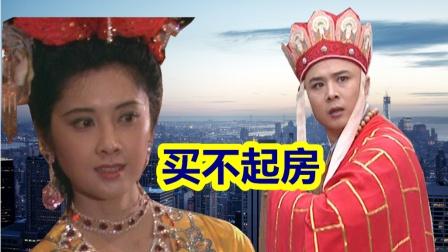 搞笑改歌《女王要求唐僧买房》位置要在城市中央,实在买不起啊