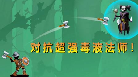火柴人弓箭手05 一路过关斩将到40关 对抗超强毒液法师 真刺激!