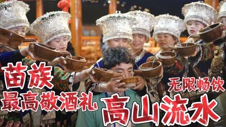 帅小伙受邀去西江千户苗寨玩,狂嗨三天四夜,结果差点不想走了!