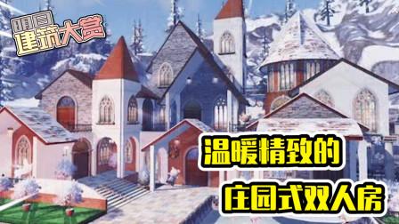 明日之后建筑大赏:温暖精致的庄园式双人房!