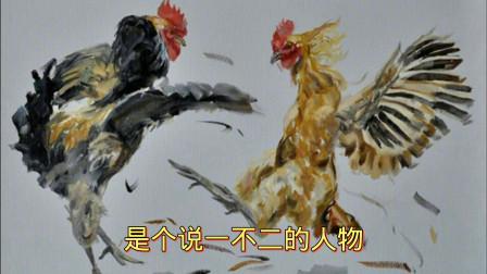民间故事——《曹冲斗鸡》