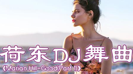 欧美动听DJ歌曲《Good(Part 1)》,80后经典,歌声动听悦耳