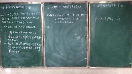 当利润是350万元时-最大化问题精讲-中考数学复习第一轮