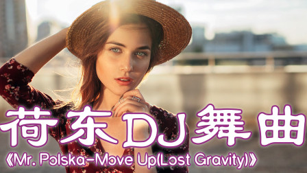 欧美动听舞曲《Move Up(Lost Gravity)》,80后专属旋律,听不够的歌曲