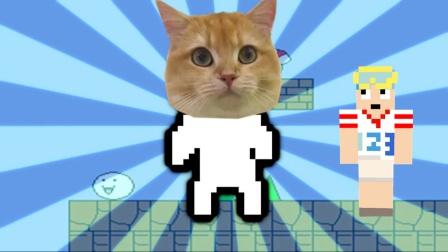 和小猫咪玩猫里奥小游戏 大海哥虐心惨叫