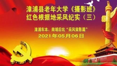 迎建党百年、漳浦县老年大学《摄影班》红色根据地采风活动纪实(三)。