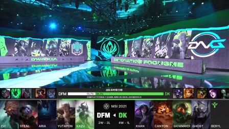 2021MSI季中冠军赛DFM vs DK_小组赛Day6