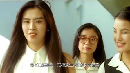 电影芝士火腿,校董王祖贤来视察,想刺杀她的张卫健状况百出
