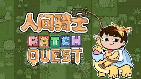 【风笑试玩】这里什么都能骑丨Patch Quest 试玩