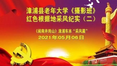 迎建党百年、漳浦县老年大学《摄影班》红色根据地采风活动纪实(二)。