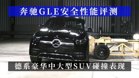 奔驰GLE安全性能评测 德系豪华中大型SUV碰撞表现如何